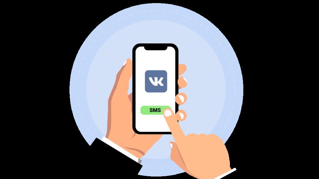 Одноразовый смс номер для ВК
